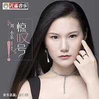 Xiao Le, Liu