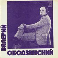 Ободзинский, Валерий