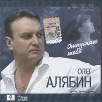 Олег, Алябин