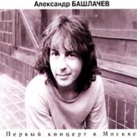 Башлачев, Александр