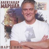 Маршал, Александр