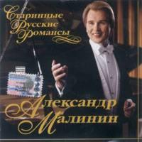 Малинин, Александр
