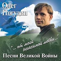 Погудин, Олег
