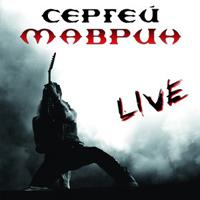 Маврин, Сергей