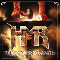 HMR (Rus)
