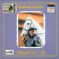 Асмолов, Владимир