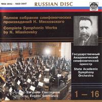 Государственный академический симфонический оркестр России