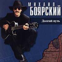 Боярский, Михаил