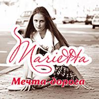 Мариетта