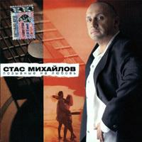 Михайлов, Стас