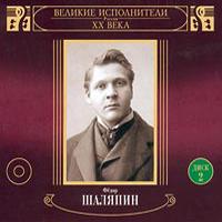 Шаляпин, Фёдор