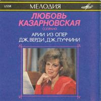 Казарновская, Любовь