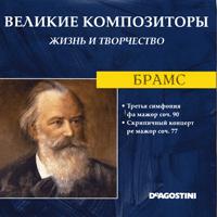 Великие композиторы (CD Series)