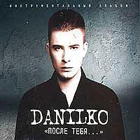 Данилко, Андрей