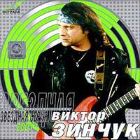 Зинчук, Виктор