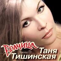 Тишинская, Татьяна