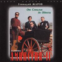 Жаров, Геннадий