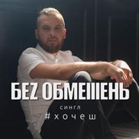 Без Обмежень (Ukr, Uzgorod)