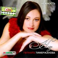 Тимержанова, Гульнара
