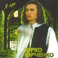 Юрко Юрченко