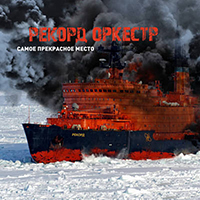 Рекорд Оркестр