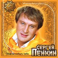 Пенкин, Сергей