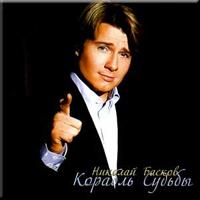 Басков, Николай