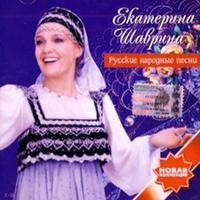 Шаврина, Екатерина