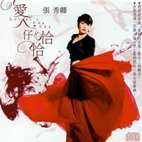Xiu Qing, Zhang
