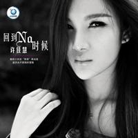 Jia Hui, Xu