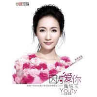 Tao Yu Yu