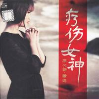 Xin Yan, Zhuang