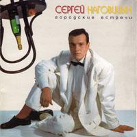 Наговицын, Сергей