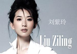 Liu Ziling